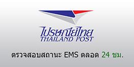 ตรวจสอบสถานะ EMS ตลอด 24 ชม.