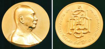 เหรียญสมเด็จพระสังฆราช