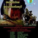 22-23 พ.ย. 2557 งานมหกรรมการประกวดพระเครื่องฯ ที่จังหวัดจันทบุรี