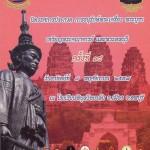 ขอเชิญร่วมงานนิทรรศการประกวดพระเครื่องฯ ที่ ร.ร.พิบูลวิทยาลัย จ.ลพบุรี ในวันเสาร์-อาทิตย์ 8-9 พ.ย. 57 นี้