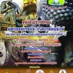 13-14 ธ.ค. 2557 งานประกวดการอนุรักษ์พระเครื่อง จ.สุโขทัย